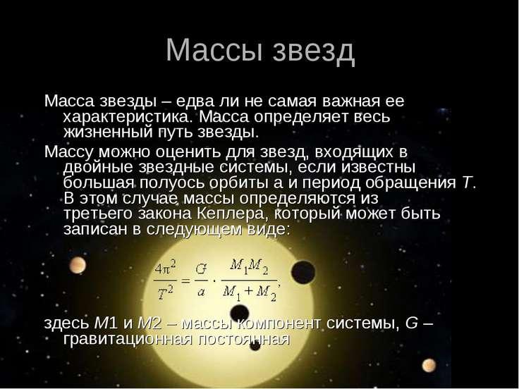 Массы звезд Масса звезды – едва ли не самая важная ее характеристика. Масса о...