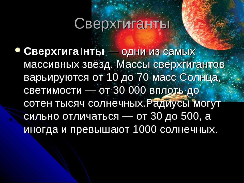 Сверхгиганты Сверхгига нты— одни из самых массивныхзвёзд. Массы сверхгигант...