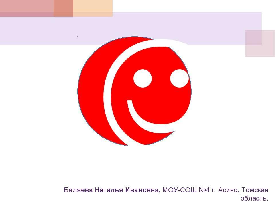 Беляева Наталья Ивановна, МОУ-СОШ №4 г. Асино, Томская область.