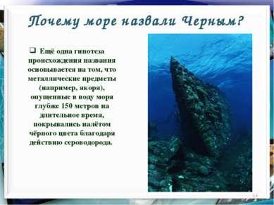 Почему море назвали Черным? * Ещё одна гипотеза происхождения названия основы...