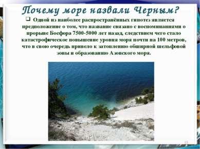 Почему море назвали Черным? * Одной из наиболее распространённых гипотез явля...