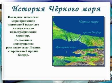 История Чёрного моря Последнее изменение моря произошло примерно 8 тысяч лет ...