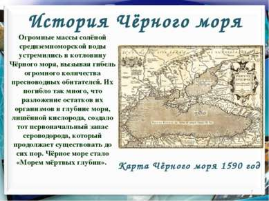 История Чёрного моря Огромные массы солёной средиземноморской воды устремилис...