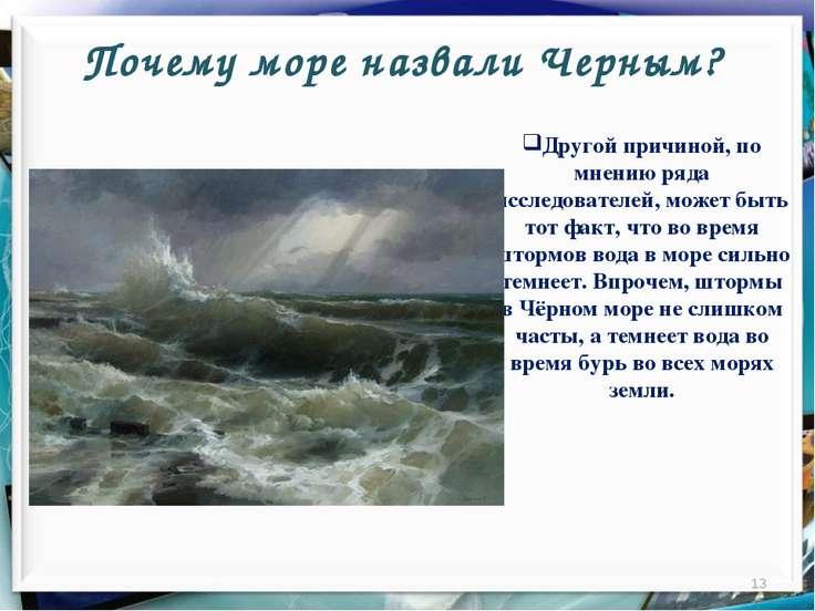 Почему море назвали Черным? * Другой причиной, по мнению ряда исследователей,...