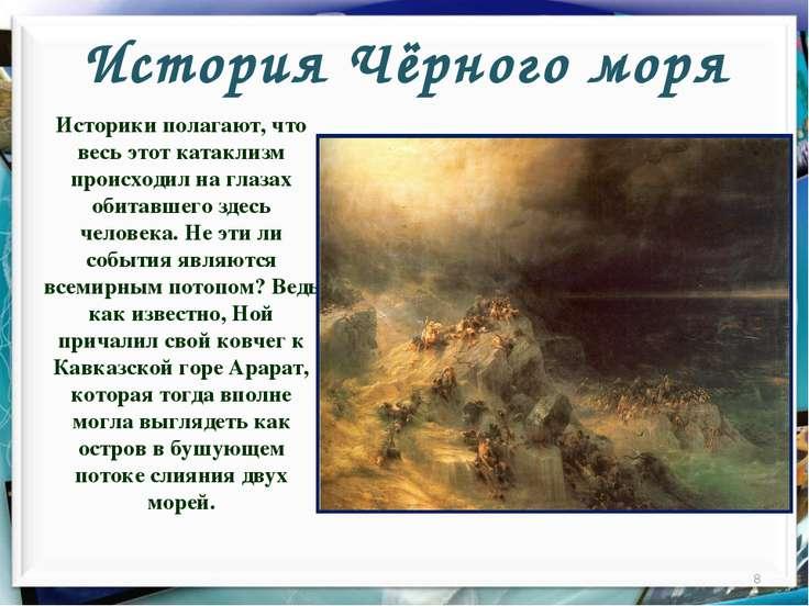 История Чёрного моря Историки полагают, что весь этот катаклизм происходил на...