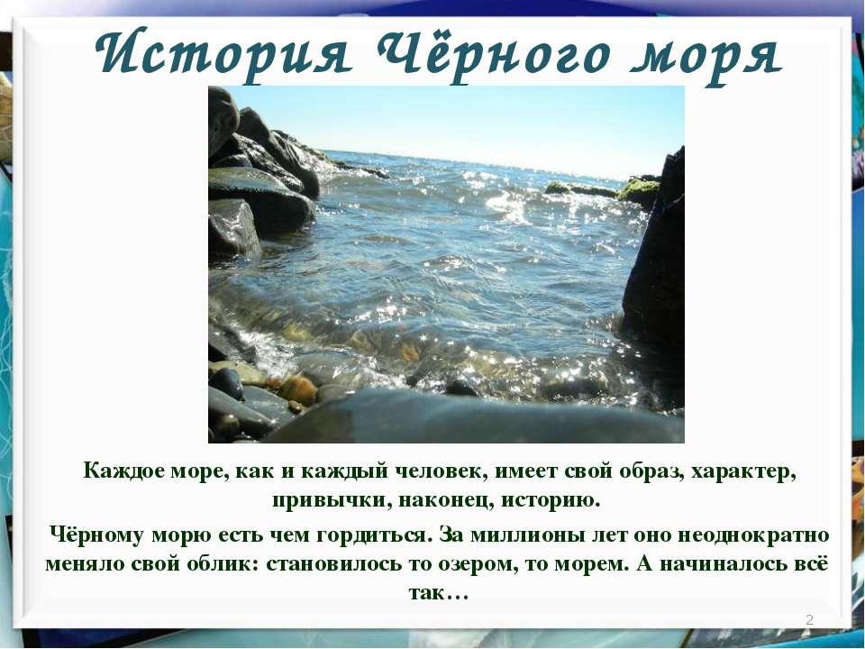 История Чёрного моря Каждое море, как и каждый человек, имеет свой образ, хар...