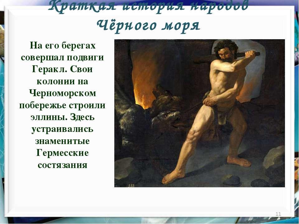 Краткая история народов Чёрного моря * На его берегах совершал подвиги Геракл...