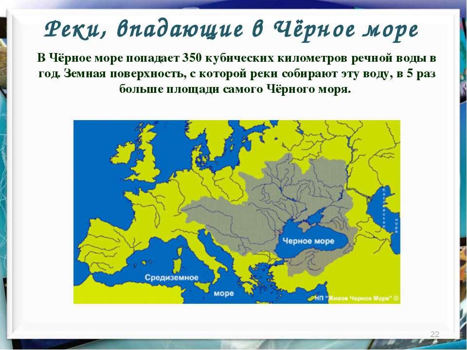 Реки, впадающие в Чёрное море * В Чёрное море попадает 350 кубических километ...