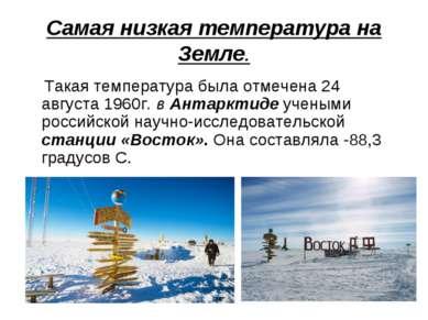 Самая низкая температура на Земле. Такая температура была отмечена 24 августа...