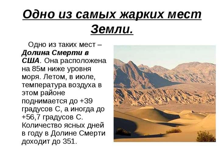 Одно из самых жарких мест Земли. Одно из таких мест – Долина Смерти в США. Он...