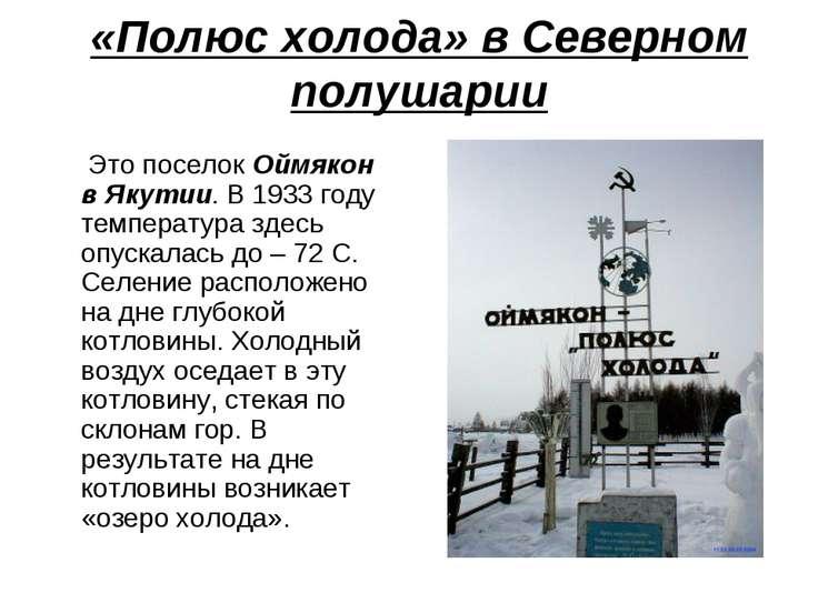 «Полюс холода» в Северном полушарии Это поселок Оймякон в Якутии. В 1933 году...