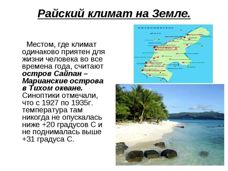 Райский климат на Земле. Местом, где климат одинаково приятен для жизни челов...
