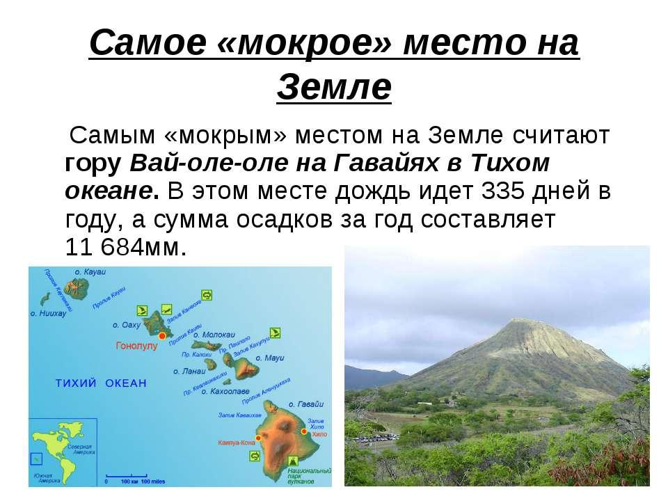 Самое «мокрое» место на Земле Самым «мокрым» местом на Земле считают гору Вай...