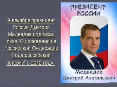 """9 декабря президент России Дмитрий Медведев подписал Указ """"О проведении в Рос..."""