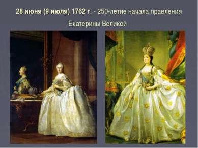 28 июня (9 июля) 1762 г. - 250-летие начала правления Екатерины Великой