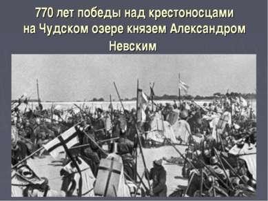 770 лет победы над крестоносцами наЧудском озере князем Александром Невским