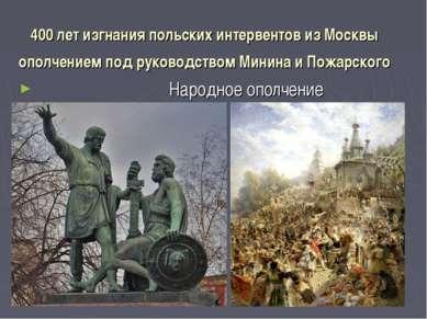 400 лет изгнания польских интервентов изМосквы ополчением под руководством М...
