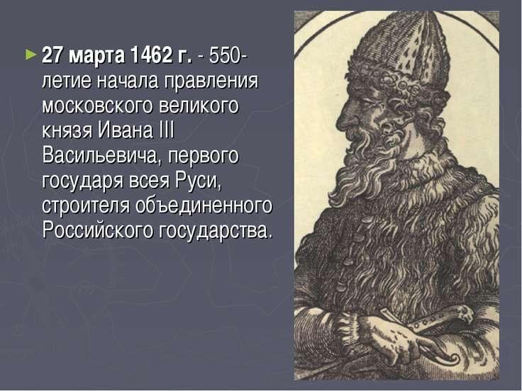 27 марта 1462 г. - 550-летие начала правления московского великого князя Иван...