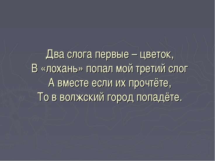 Два слога первые – цветок, В «лохань» попал мой третий слог А вместе если их ...