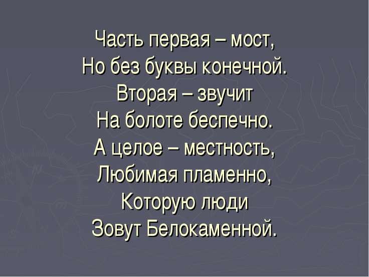 Часть первая – мост, Но без буквы конечной. Вторая – звучит На болоте беспечн...