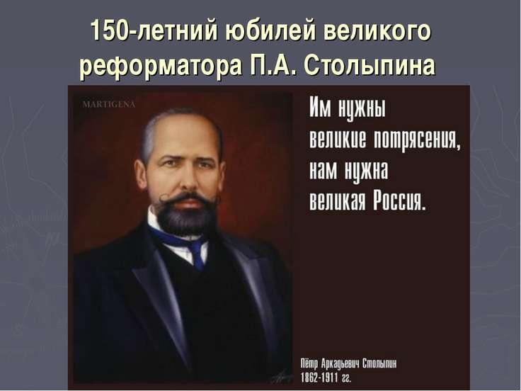 150-летний юбилей великого реформатора П.А. Столыпина