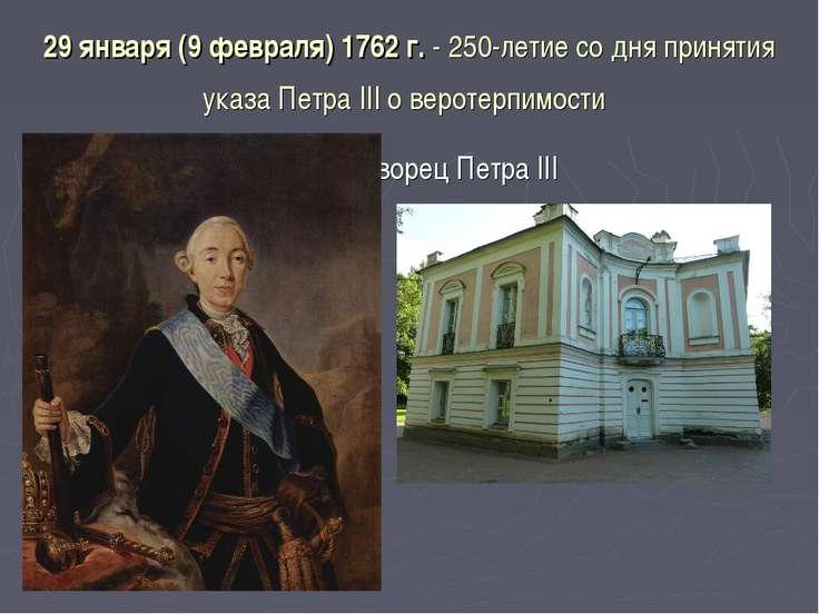29 января (9 февраля) 1762 г. - 250-летие со дня принятия указа Петра III о в...