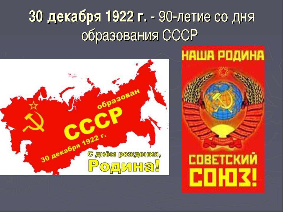 30 декабря 1922 г. - 90-летие со дня образования СССР