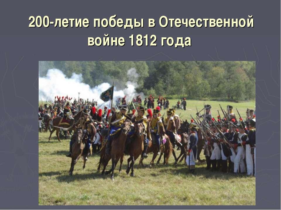 200-летие победы вОтечественной войне 1812года