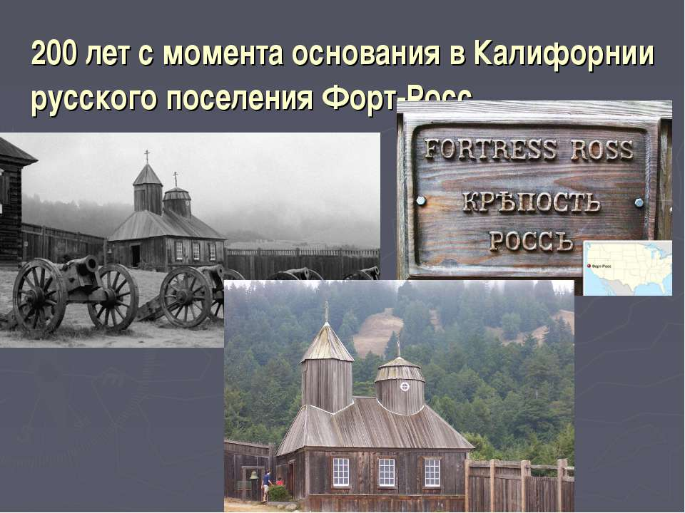 200 лет смомента основания вКалифорнии русского поселения Форт-Росс