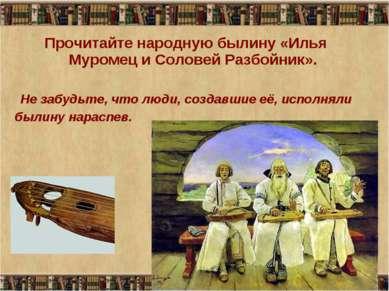 Прочитайте народную былину «Илья Муромец и Соловей Разбойник». Не забудьте, ч...