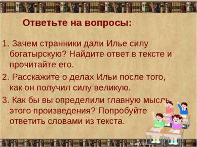 1. Зачем странники дали Илье силу богатырскую? Найдите ответ в тексте и прочи...