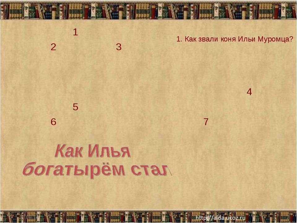 * * 1. Как звали коня Ильи Муромца? 1 2 3 4 5 6 7