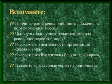 Вспомните: ?? Причины роста революционного движения в пореформенной России ??...