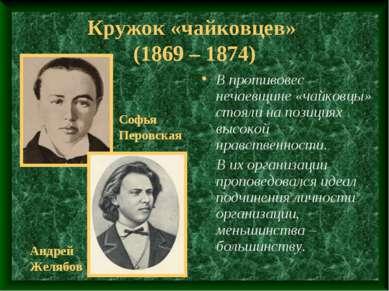 Кружок «чайковцев» (1869 – 1874) В противовес нечаевщине «чайковцы» стояли на...