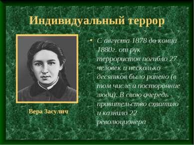 Индивидуальный террор С августа 1878 до конца 1880г. от рук террористов погиб...