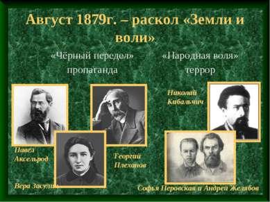 Август 1879г. – раскол «Земли и воли» Павел Аксельрод Вера Засулич Георгий Пл...