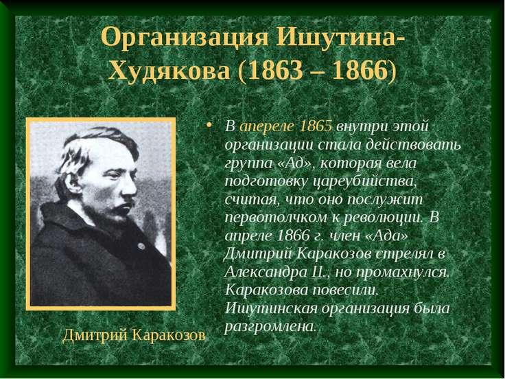 Организация Ишутина-Худякова (1863 – 1866) В апереле 1865 внутри этой организ...