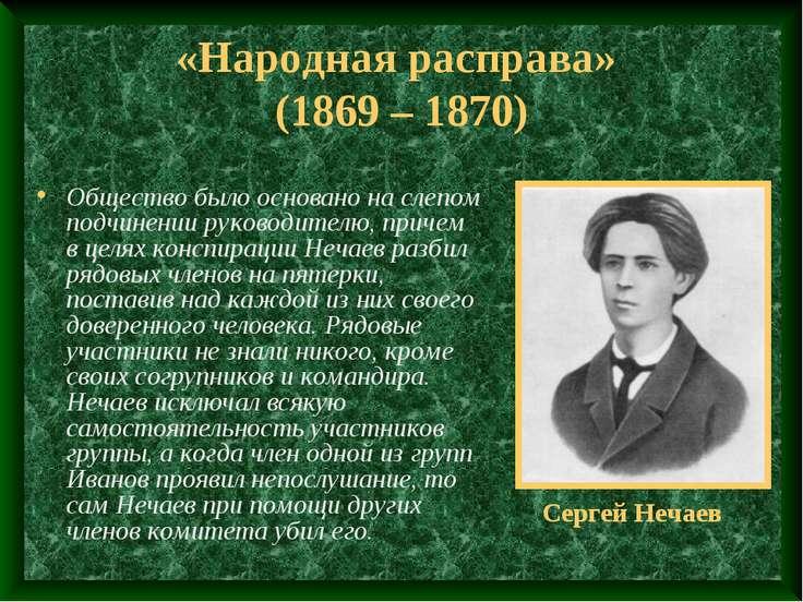 «Народная расправа» (1869 – 1870) Общество было основано на слепом подчинении...