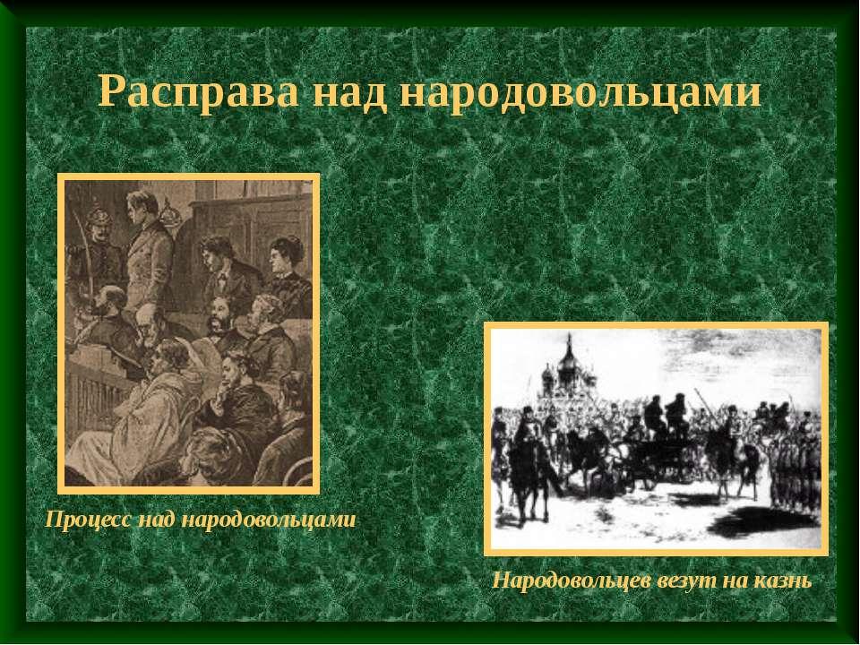 Расправа над народовольцами Процесс над народовольцами Народовольцев везут на...