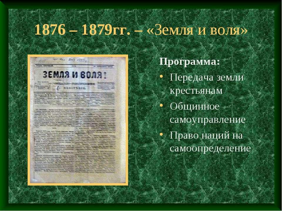 1876 – 1879гг. – «Земля и воля» Программа: Передача земли крестьянам Общинное...