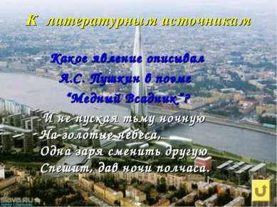 """К литературным источникам Какое явление описывал А.С. Пушкин в поэме """"Медный ..."""