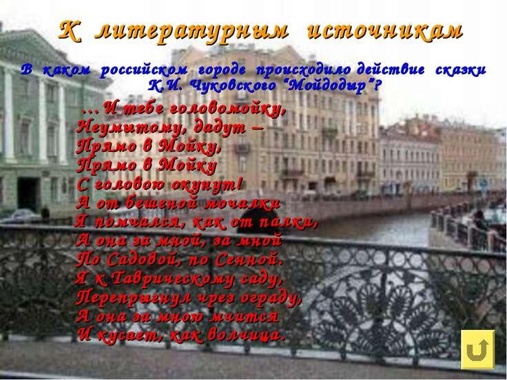 К литературным источникам В каком российском городе происходило действие сказ...