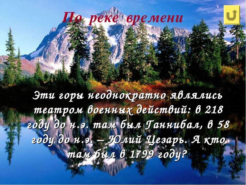 По реке времени Эти горы неоднократно являлись театром военных действий: в 21...