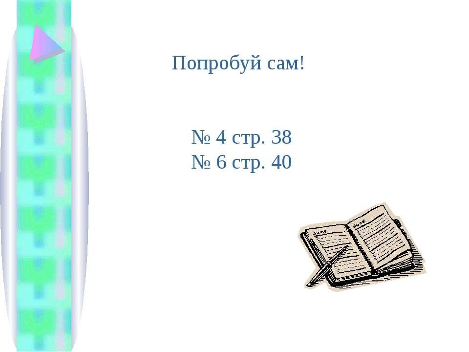 Попробуй сам! № 4 стр. 38 № 6 стр. 40