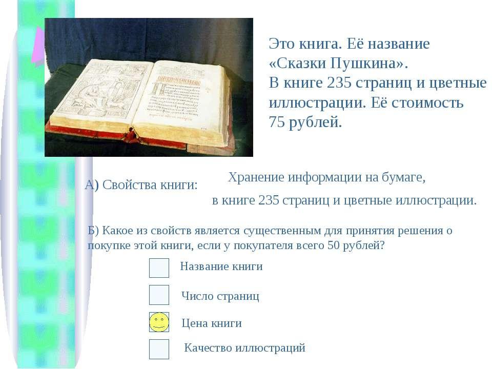 Это книга. Её название «Сказки Пушкина». В книге 235 страниц и цветные иллюст...