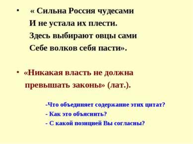 « Сильна Россия чудесами И не устала их плести. Здесь выбирают овцы сами Себе...