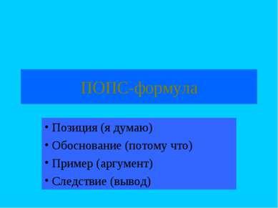ПОПС-формула Позиция (я думаю) Обоснование (потому что) Пример (аргумент) Сле...