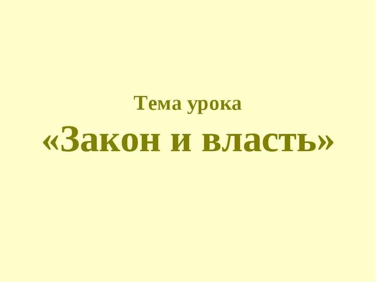 Тема урока «Закон и власть»