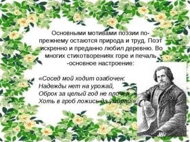 Основными мотивами поэзии по-прежнему остаются природа и труд. Поэт искренно ...