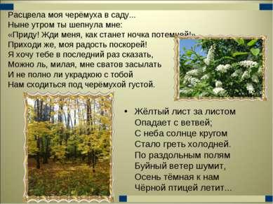 Жёлтый лист за листом Опадает с ветвей; С неба солнце кругом Стало греть холо...